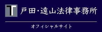 戸田・遠山法律事務所 オフィシャルサイト