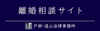 戸田・遠山法律事務所 離婚相談サイト